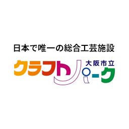 日本で唯一の総合工芸施設 大阪市立クラフトパーク